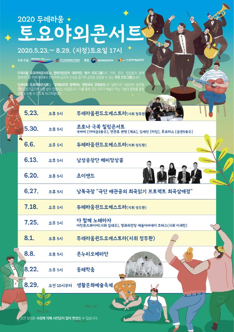 2020 토요야외콘서트 두레라움 윈드오케스트라 05.23.~08.31.