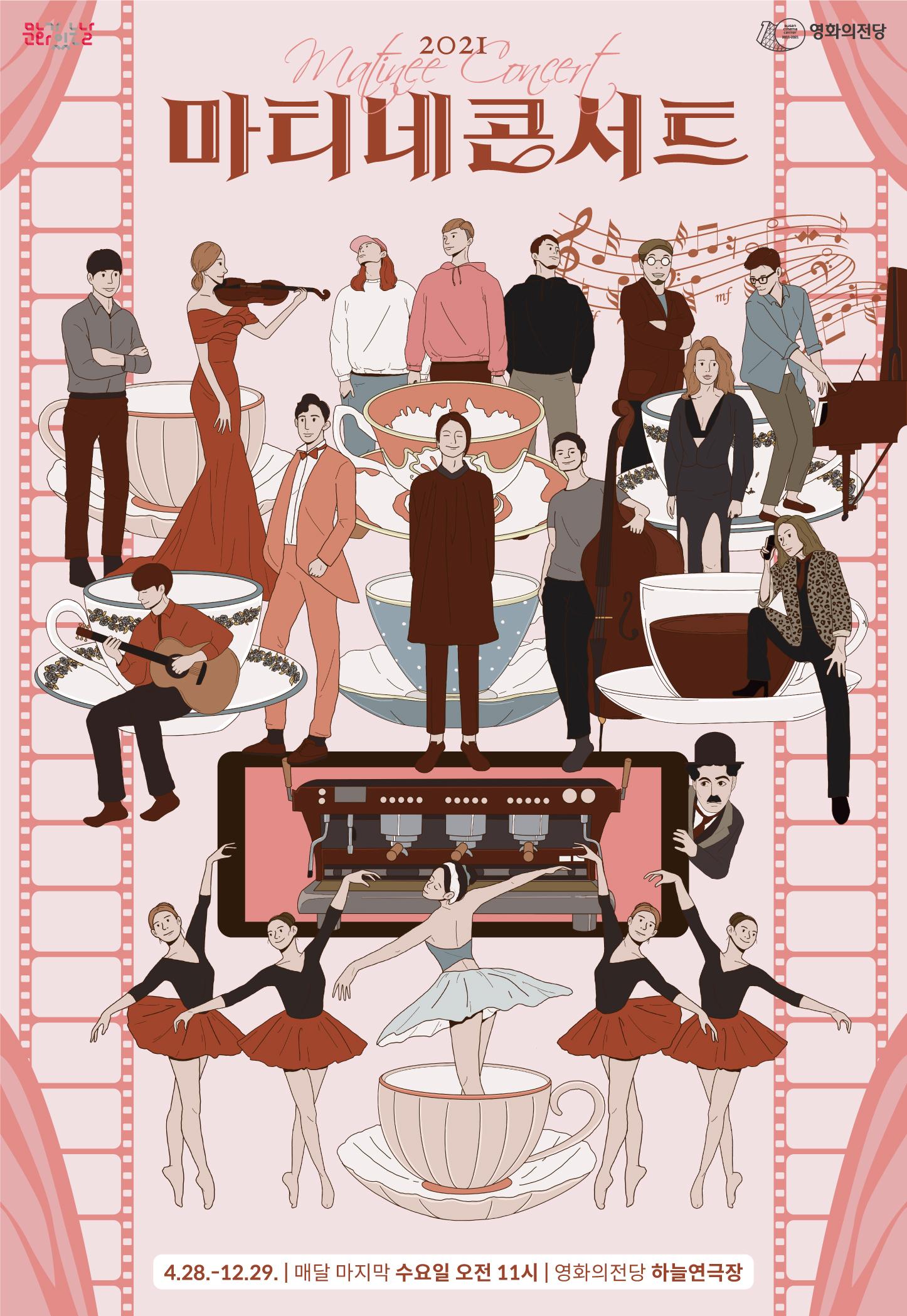 2021 10월 마티네콘서트 (맛칼럼니스트 박상현의 영화 속, 인생의 맛) 공연 포스터