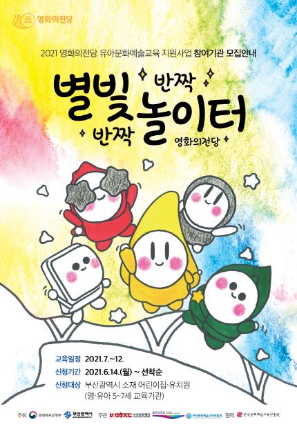 2021 유아문화예술교육 (반짝 반짝 별빛 놀이터) 공연 포스터