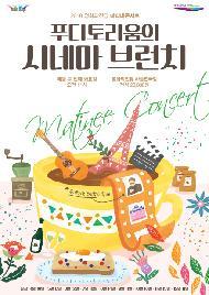 2018 영화의전당 마티네콘서트 푸디토리움의 시네마브런치 매달 두번째주 화요일 오전 11시