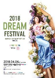 2018 드림페스티벌 중증장애인과 함께하는 베리어프리 축제 봄여름가을겨울 그리고다시 봄2018년 4월 6일 금요일 7시 영화의전당 하늘연극장