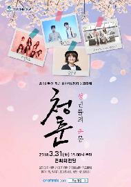 2018 부산 청년 일자리&창업 문화축제