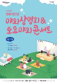 2018 두레라움 토요야외콘서트 - 마린뮤즈합창단