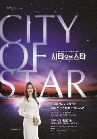 시티 오브 스타 포스터 / *장      소 : 영화의전당 더블콘 1층/ *오픈시간 : am10:00 ~ pm19:00