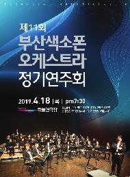 제10회 부산색소폰오케스트라 정기연주회