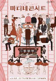 2021 11월 마티네콘서트 (배우 정영주의 음악이 빛나는 영화) 공연 포스터