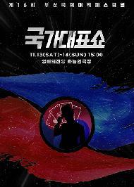 제16회 부산국제매직페스티벌 (국가대표쇼)