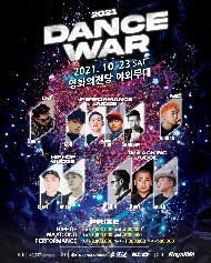 2021 DANCE WAR, 2021. 10. 23 SAT, 영화의 전당 야외무대 DJ Som, PERFORMANCE JUEGE SDK, So, Dynamic Jun, Sonbang, MC Dulock, HIPHOP JUDGE C-zer, Uncle, WAACKING JUDGE Mr.Big, Hans, Soul.K2021 DANCE WAR, 2021. 10. 23 SAT, 영화의 전당 야외무대, PRIZE : HIPHOP 1st 1,000,000원 2nd 500,000원, WAACKING 1st 1,000,000원 2nd 500,000원, PERFORMANCE 1st 2,000,000원 2nd 1,000,000원 3rd 500,000원