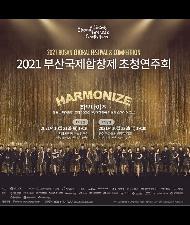 2021 부산국제합창제 초청연주회 공연 포스터
