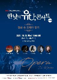 2021 한낮의 유U;콘서트 10월 공연 포스터