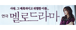 2015.04.05 연극 '멜로드라마' 외