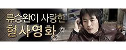 [기획전] 류승완이 사랑한 형사영화