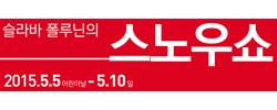 2015.05.05 공연 '스노우쇼' 외