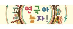 2015.06.05 교육 '연극아 놀자' 외