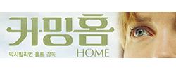 2015.06.15 예술영화 '커밍홈' 외