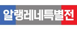 [기획전] 알랭 레네 특별전
