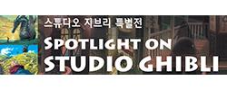 2015.09.15 '스튜디오 지브리 특별전' 외