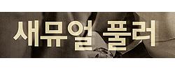 [기획전] 새뮤얼 풀러 특별전