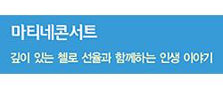 2016.4.5 '마티네콘서트' 외