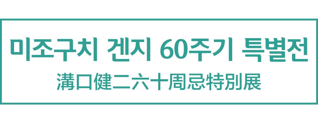 [기획전] 미조구치 겐지 60주기 특별전