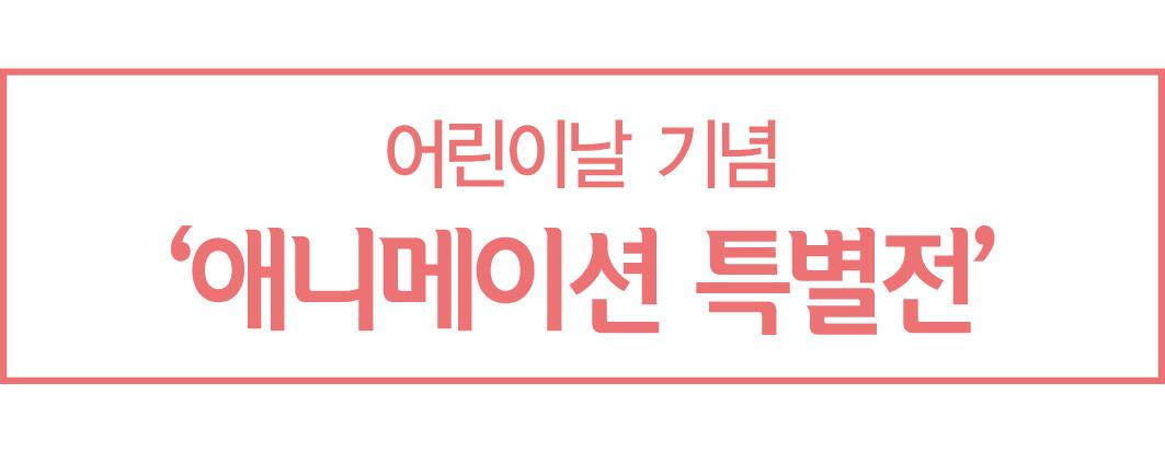 2016.5.5 '마티네콘서트' 외