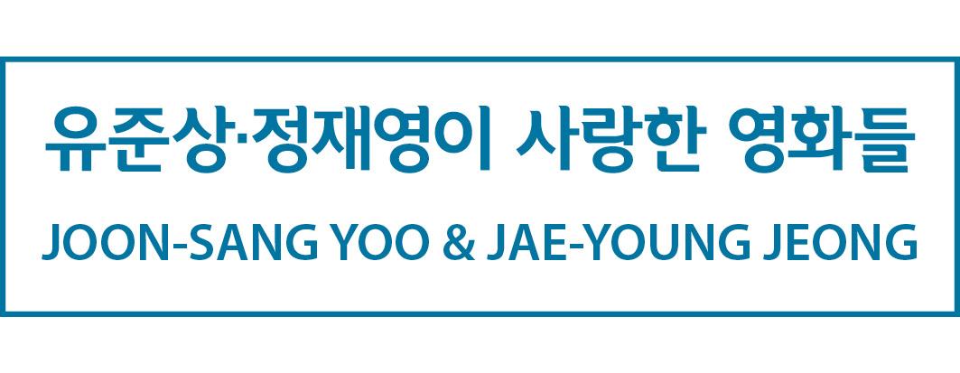 [기획전] '유준상·정재영이 사랑한 영화들' 외
