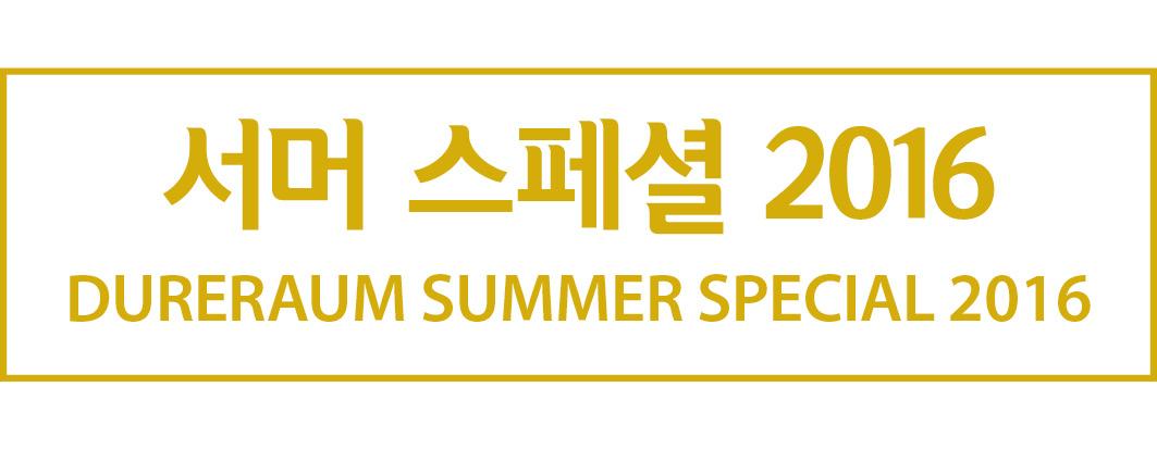 [기획전] '서머 스페셜 2016' 외