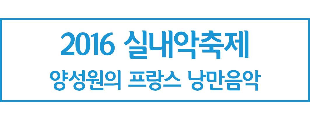 2016.8.5 '실내악축제' 외