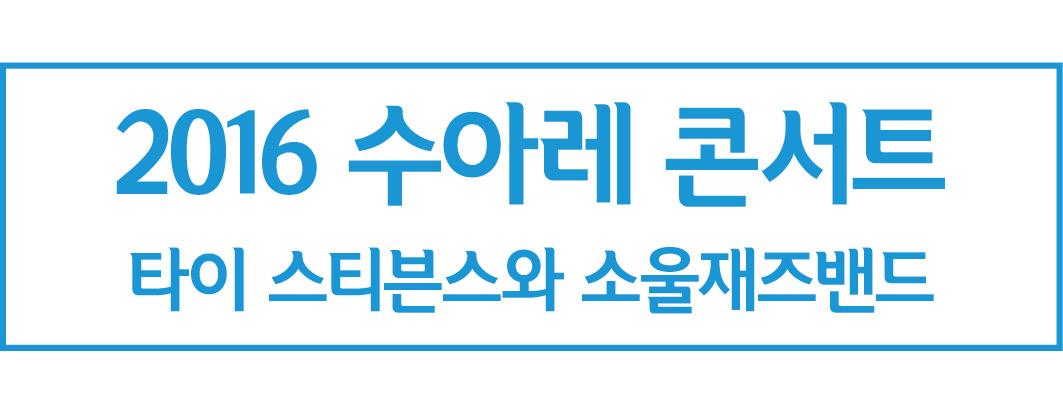 2016.10.12 수아레 콘서트 외