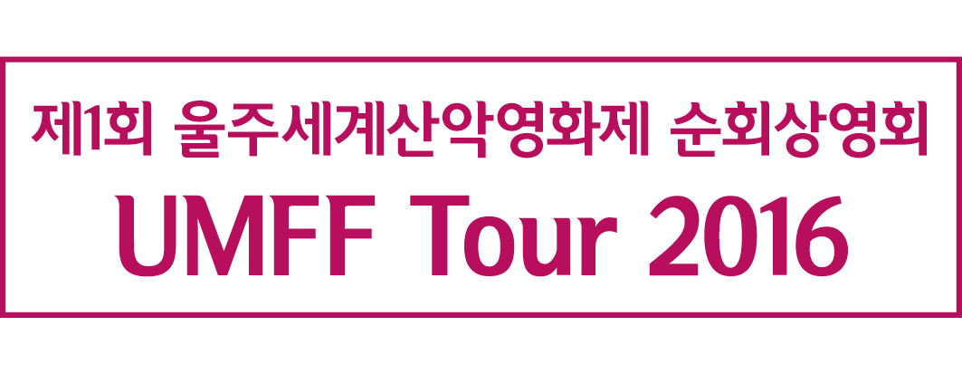 2016.11.29 UMFF TOUR 2016 외