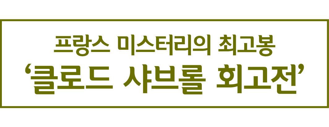 2017.02.03 프랑스 미스터리의 최고봉 '클로드 샤브롤 회고전' 외