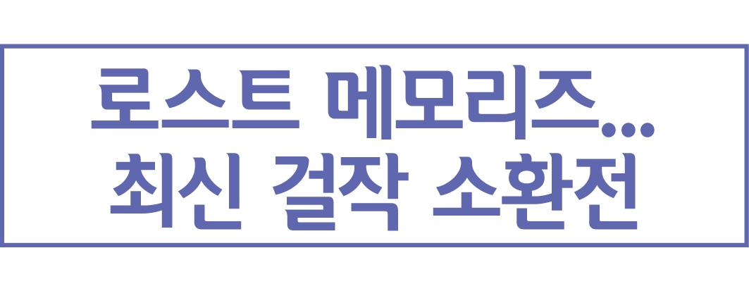 2017.03.02 로스트 메모리즈 최신 걸작 소환전 외