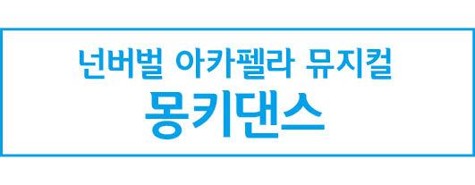2017.03.10 넌버벌 아카펠라 뮤지컬 몽키댄스 외