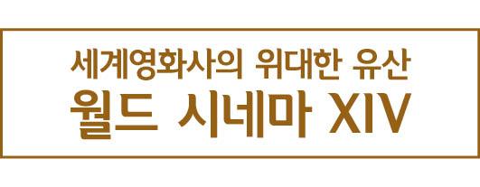 2017.3.21 세계영화사의 위대한 유산 월드 시네마 XIV 외