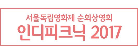 서울독립영화제 순회상영회 인디피크닉2017