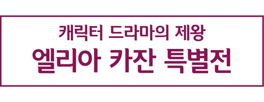 캐릭터 드라마의 제왕 엘리아 카잔 특별전