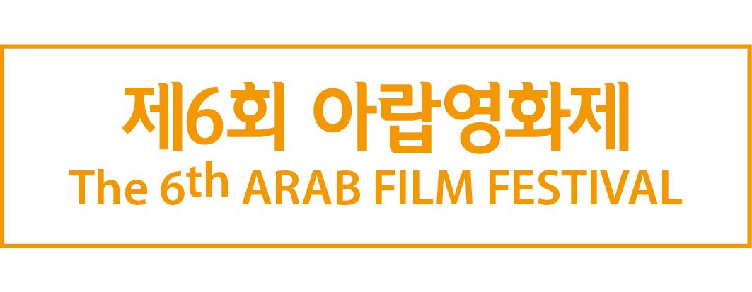 [기획전] 제6회 아랍영화제