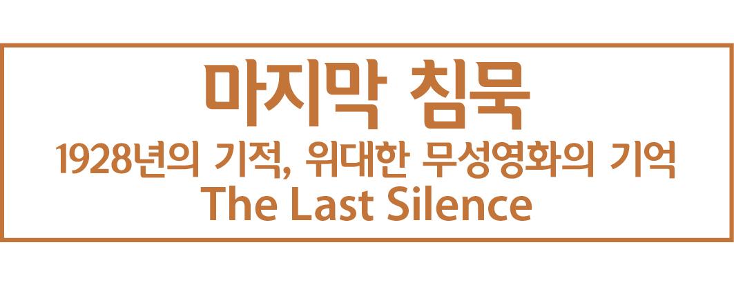 마지막 침묵. 1928년의 기적, 위대한 무성영화의 기억