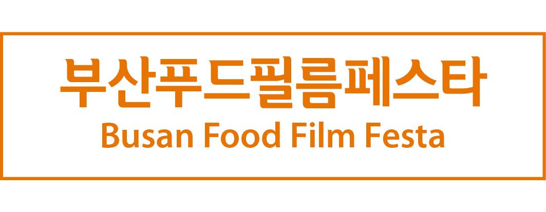 [기획전]부산푸드필름페스타