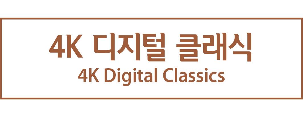 4K 디지털 클래식