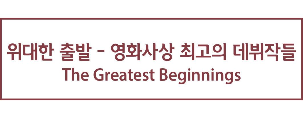 위대한 출발 - 영화사상 최고의 데뷔작들