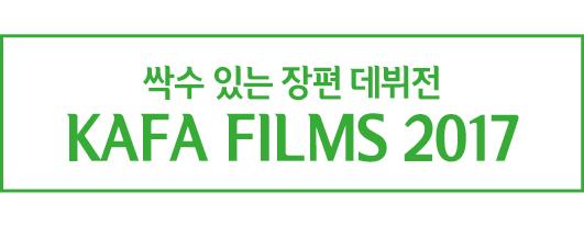 싹수 있는 장편 데뷔전 KAFA FILMS 2017