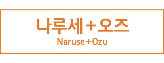 나루세+오즈