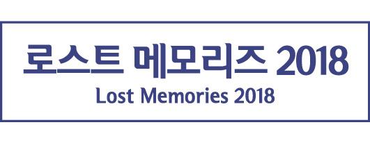 로스트 메모리즈 2018