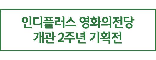 인디플러스 영화의전당 개관 2주년 기획전