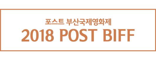 포스트 부산국제영화제 2018 POST BIFF