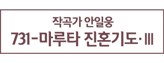 작곡가 안일웅 731-마루타 진혼기도·III