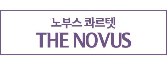 노부스 콰르텟 THE NOVUS