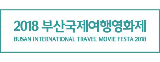 2018부산국제여행영화제