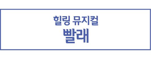 힐링 뮤지컬 빨래